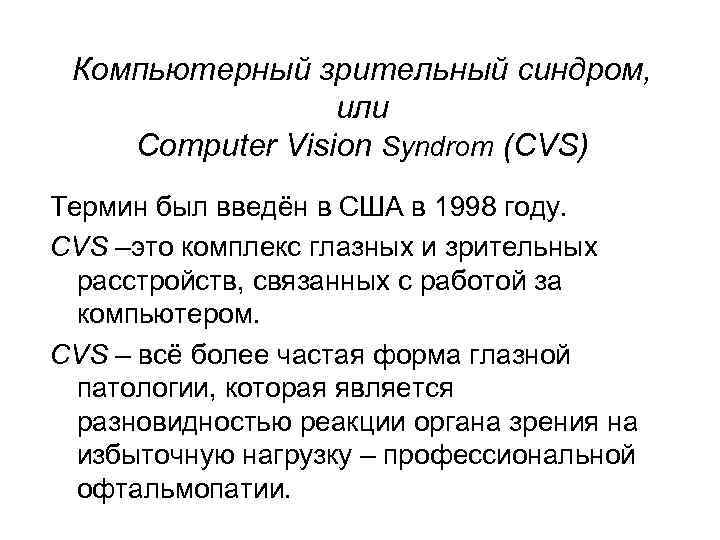 Компьютерный зрительный синдром: причины, лечение и профилактика
