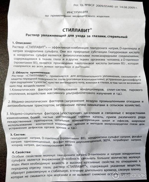 Стиллавит глазные капли отзывы - глазные капли - сайт отзывов из россии