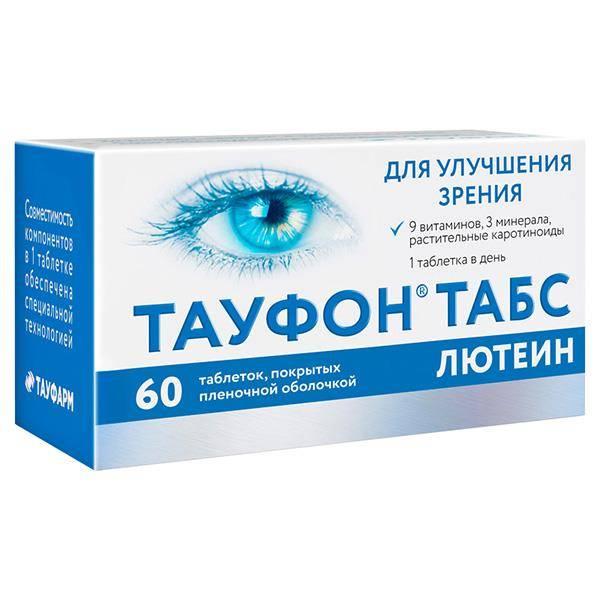 Супер оптик – витамины для глаз