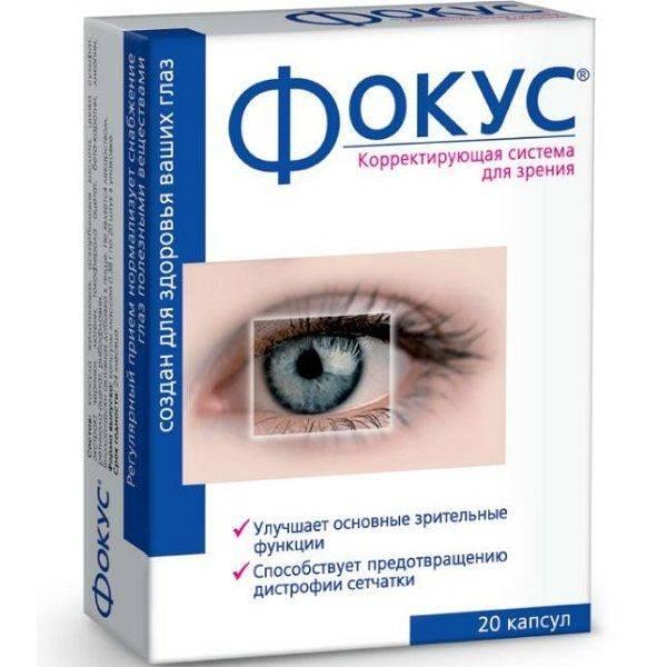 Витамины для улучшения зрения:список витаминных комплексов