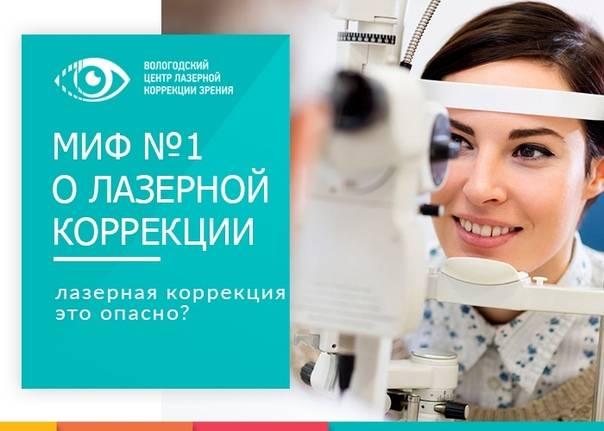 Лазерная коррекция зрения по полису омс в москве