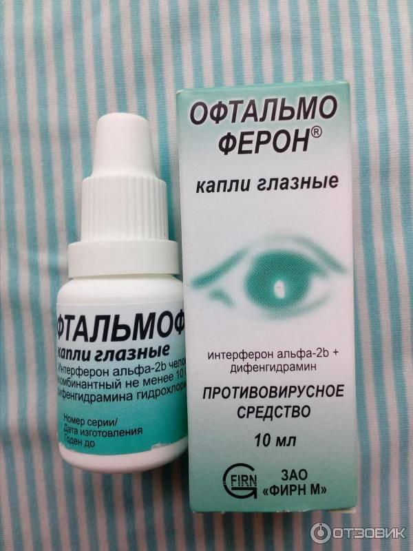 Капли от конъюнктивита для детей: лучшее лекарство при воспалении у ребенка до года, эффективные средства после 3 лет, применяются ли таблетки,
