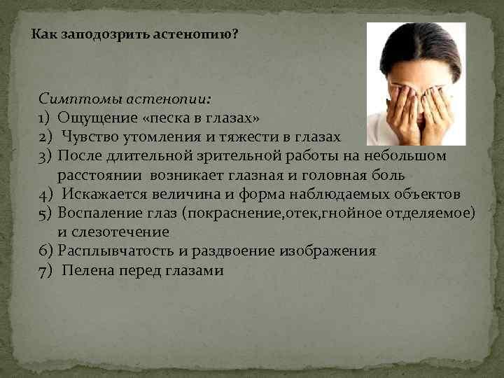 Трихиаз: что это такое, лечение, симптомы, причины, осложнения и профилактика