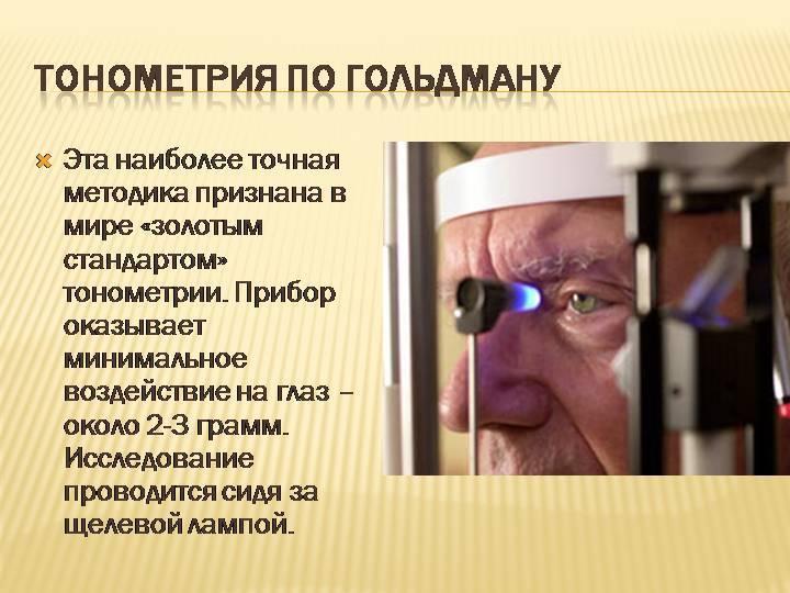 Тонометрия глаза - методика измерения глазного давления