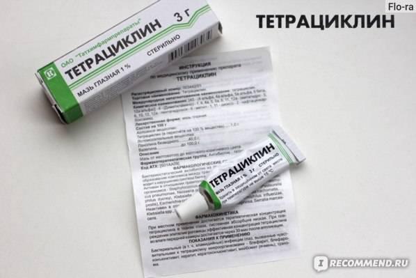Тетрациклиновая мазь — отзывы и рекомендации