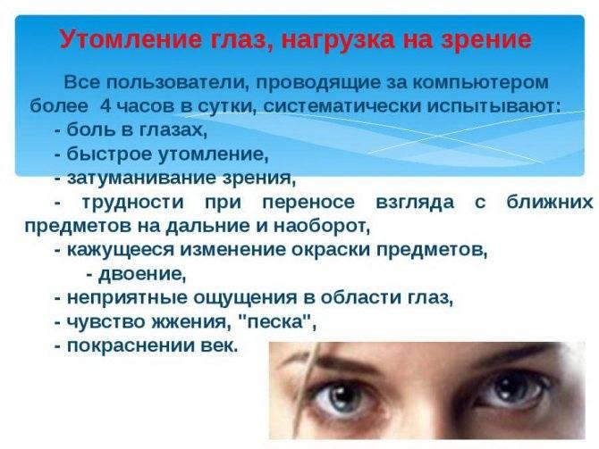 Жжение в глазах: причины, профилактика, лечение народными методами