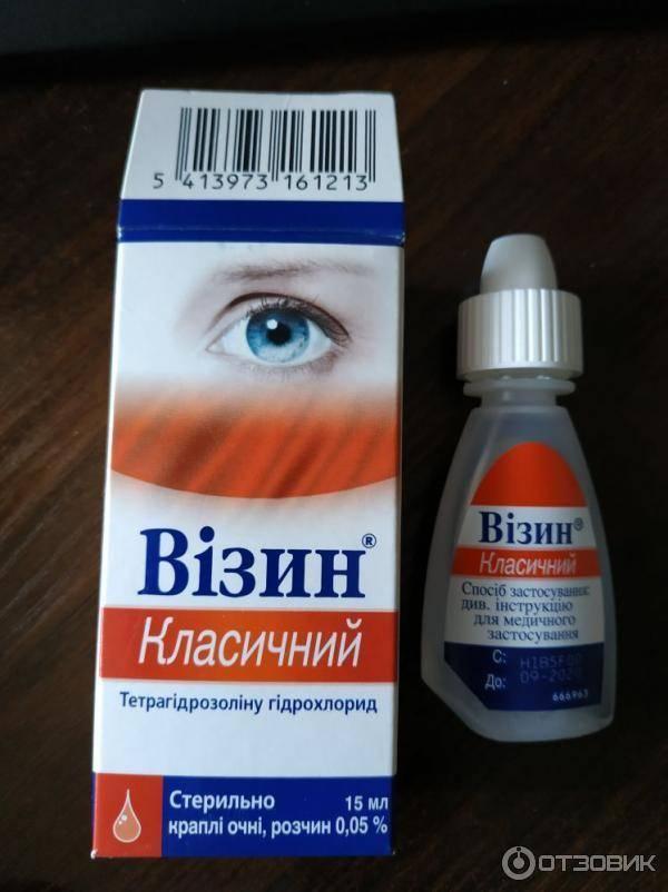 Кровоизлияние в глаз - капли для рассасывания