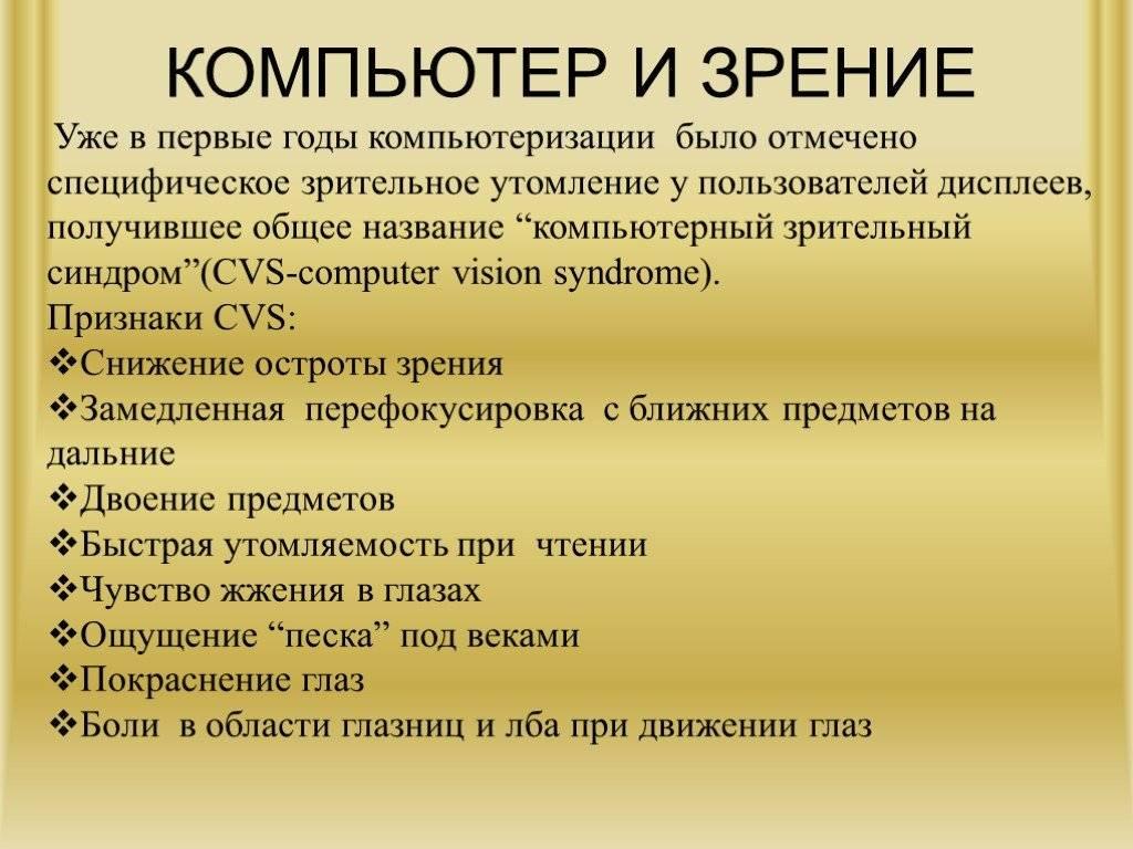 Компьютерный зрительный синдром: что это такое, защита для глаз, лекарства, упражнения, отдых