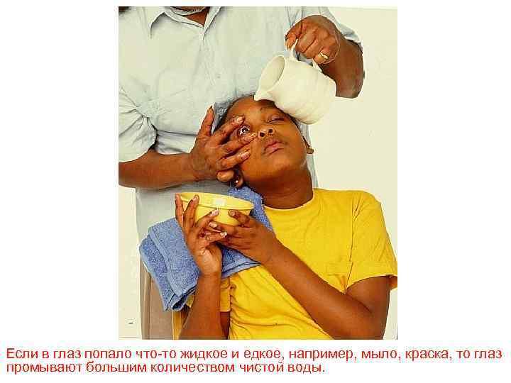 В глаз попало моющее средство - опасно ли это и что делать
