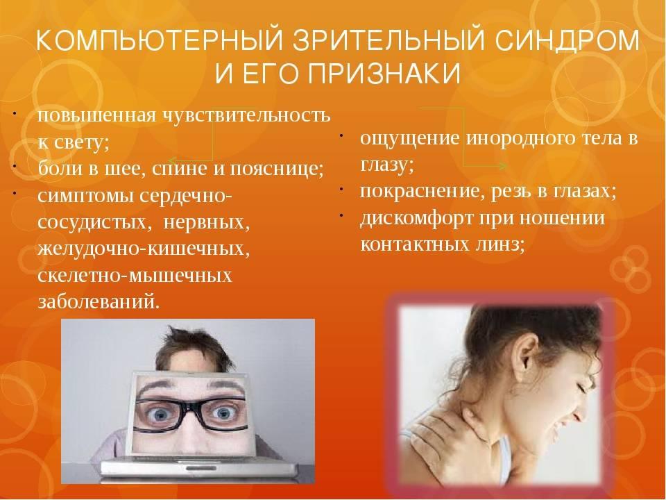 Компьютерный зрительный синдром: симптомы, диагностика и лечение. клиники. консультация офтальмолога.