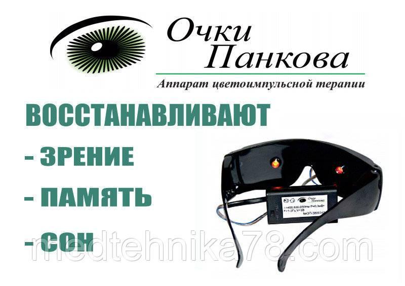 Визулон: аппарат для цветоимпульсной терапии (инструкция, цена)