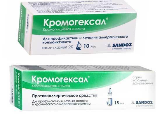 Кромогексал инструкция по применению капли глазные 10 мл   pro-tabletki.ru