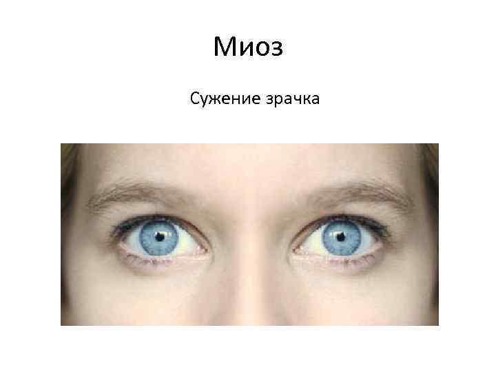 Суженные зрачки признак чего. что означает сужение и расширение зрачков? сигналы зрачков глаз   психология отношений