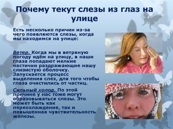 Почему слезятся глаза у взрослого - постоянно один левый или правый, причины и лечение если текут слезы сами по себе, может ли вытечь, что делать