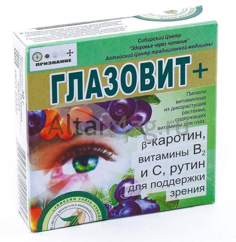 Оптикс (форте) витамины для глаз – инструкция, цена, отзывы