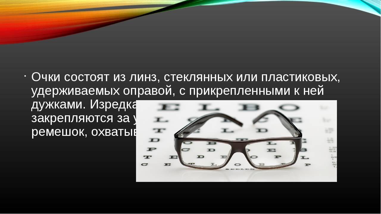 Устройство очков — офтальмология