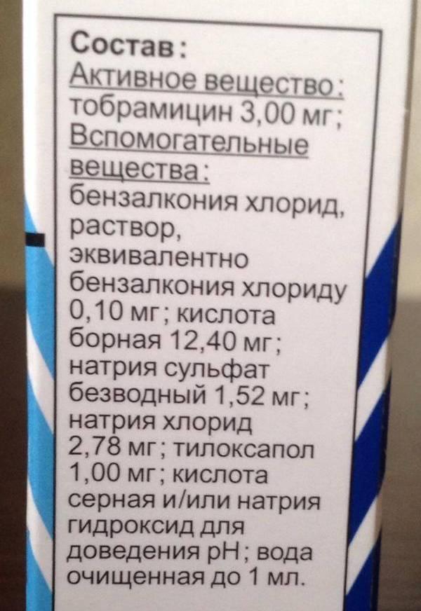 Тобрекс - свойства препарата, противопоказания, аналоги лекарства