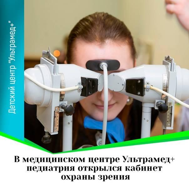 Открыть кабинет охраны зрения. аппаратное лечение зрения детей. с какими симптомами, заболеваниями глаз можно к нам обратиться