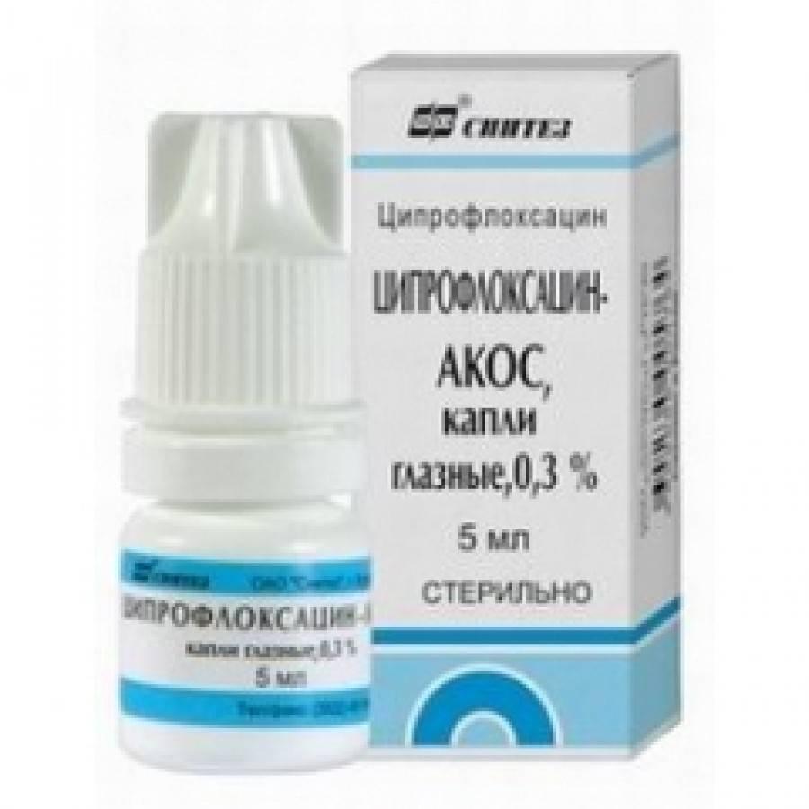 Глазные капли ципрофлоксацин акос: инструкция по применению oculistic.ru глазные капли ципрофлоксацин акос: инструкция по применению