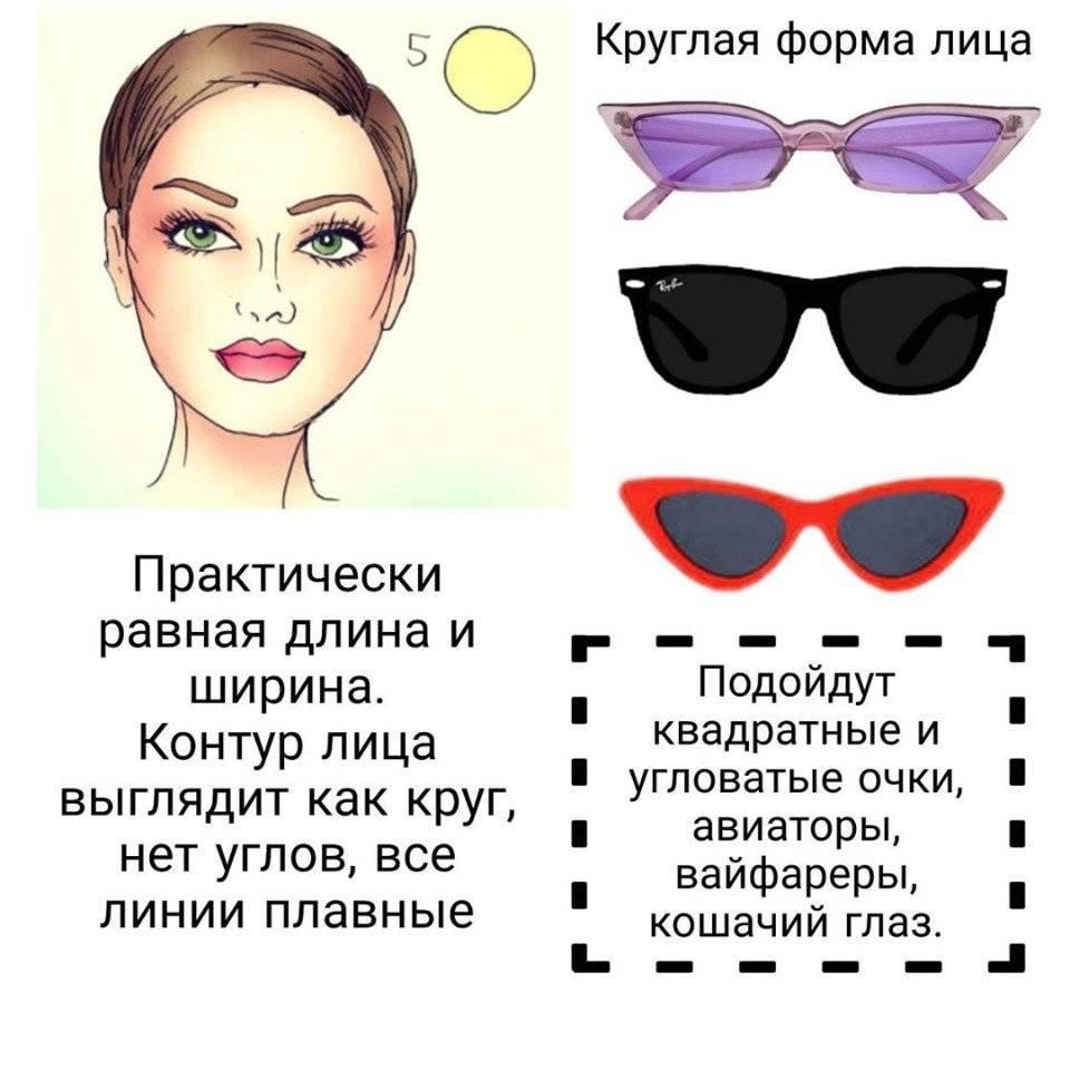 Очки к лицу! как выбрать и не ошибиться | матроны.ru