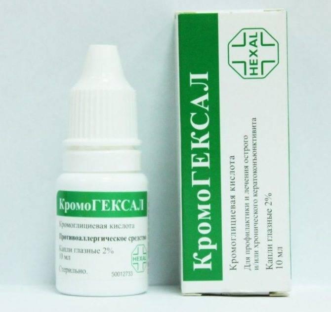 Кромогексал (капли глазные): инструкция по применению, отзывы, цена, аналоги