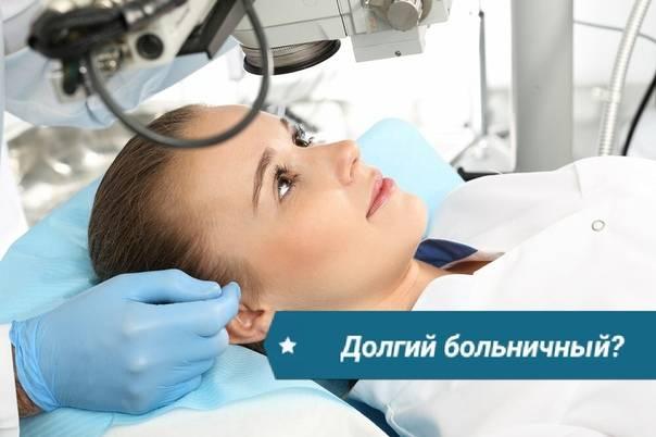 Ответы на наиболее популярные вопросы по лазерной коррекции зрения // медицинская клиника «профессорская»