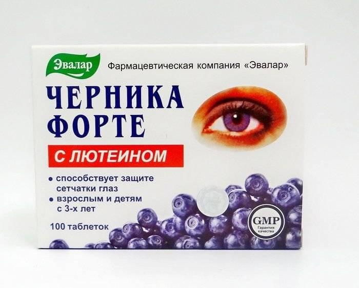 Польза черники для зрения - здоровое око
