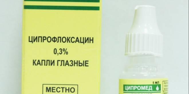Инструкция по применению ципрофлоксацин-акос (ciprofloxacin-akos)