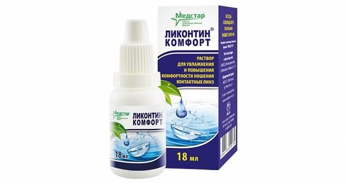 «ликонтин» — раствор для линз