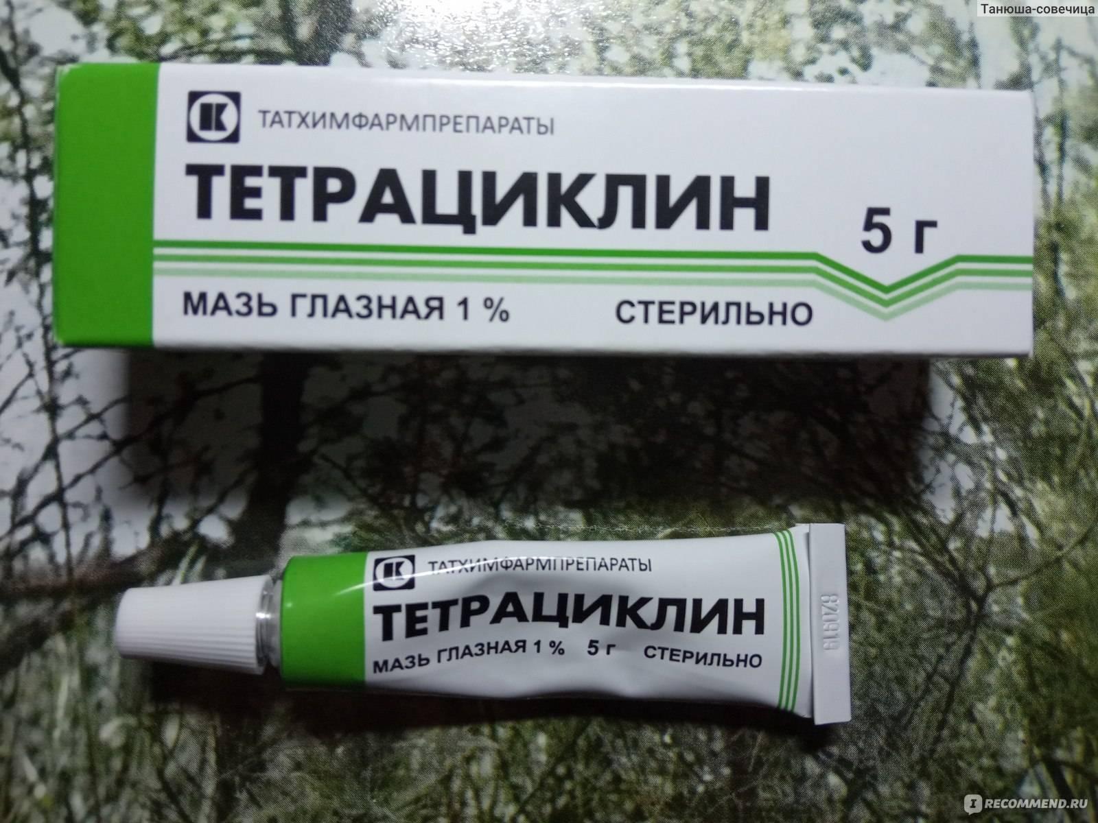 Лучшие мази с антибиотиком для заживления раны: список, цены