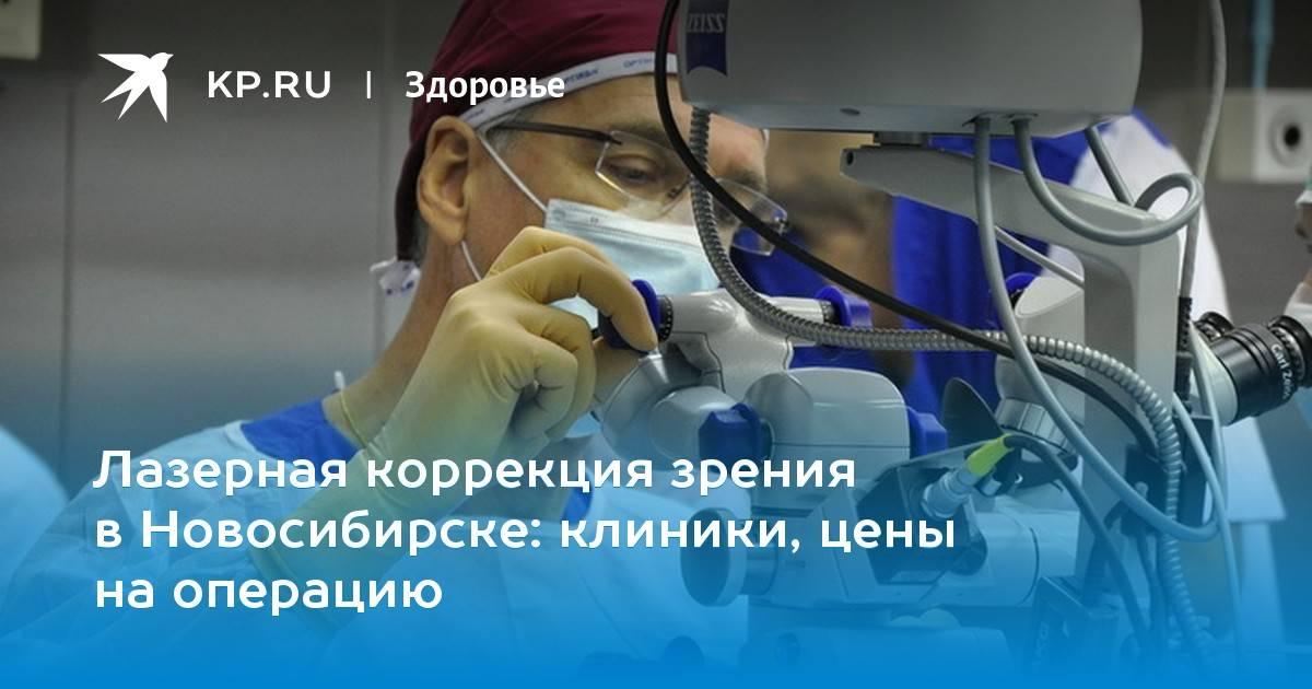 Подготовка к лазерной коррекции зрения - анализы перед операцией