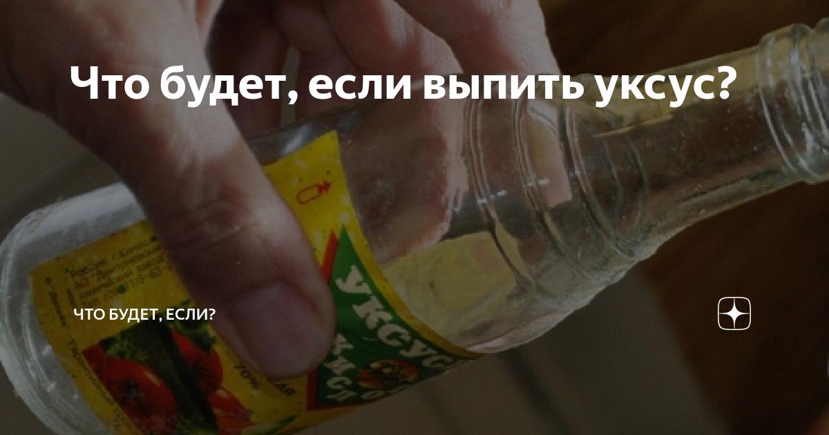 Симптомы отравления уксусом: что делать, если случайно выпил уксус | dlja-pohudenija.ru