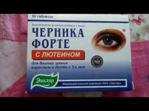 Черника-форте, витамины для глаз: инструкция по применению, отзывы и аналоги, цены в аптеках