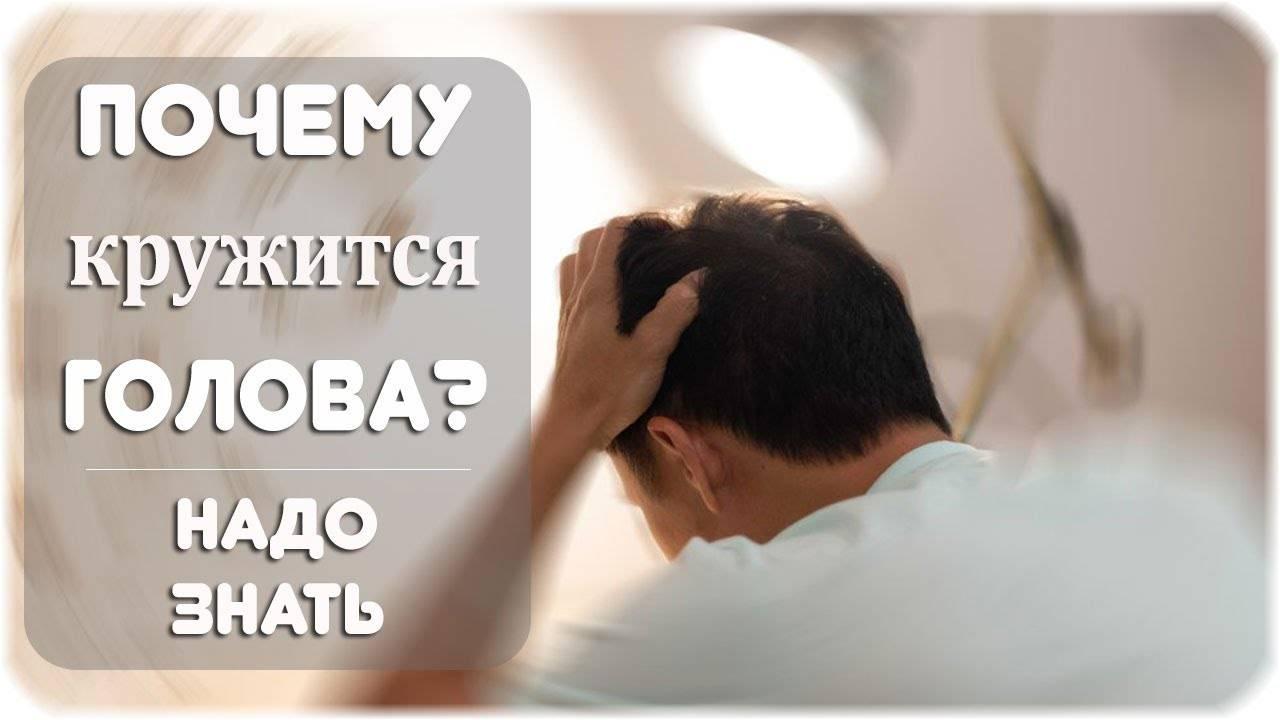 Кружится голова в очках: почему, причины и лечение