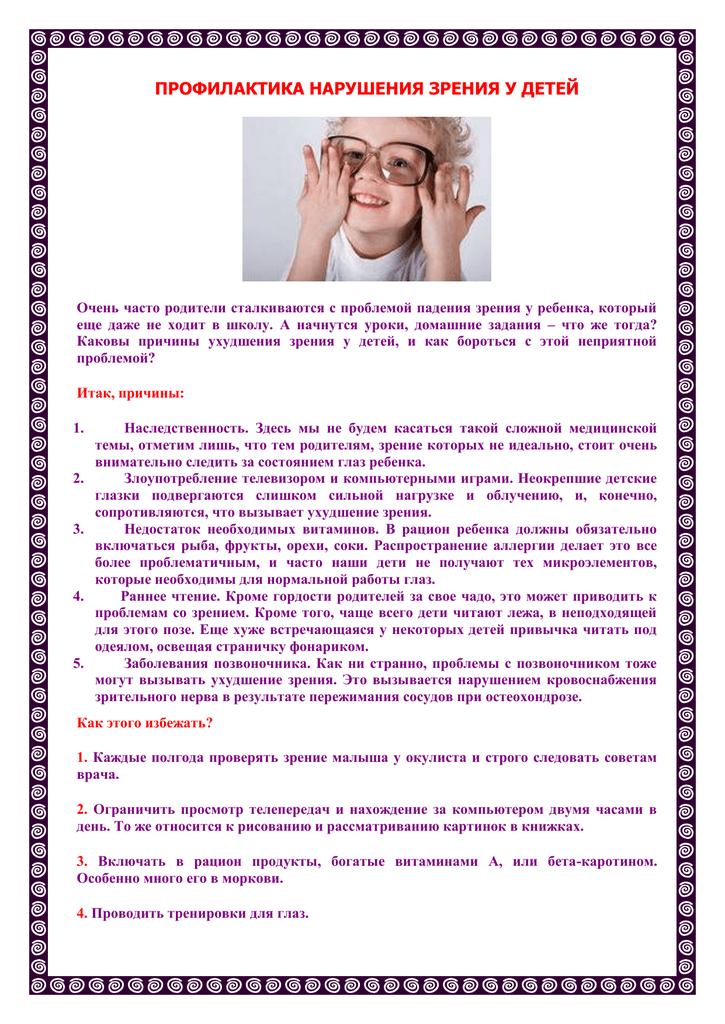 Причины нарушения зрения у детей и способы лечения