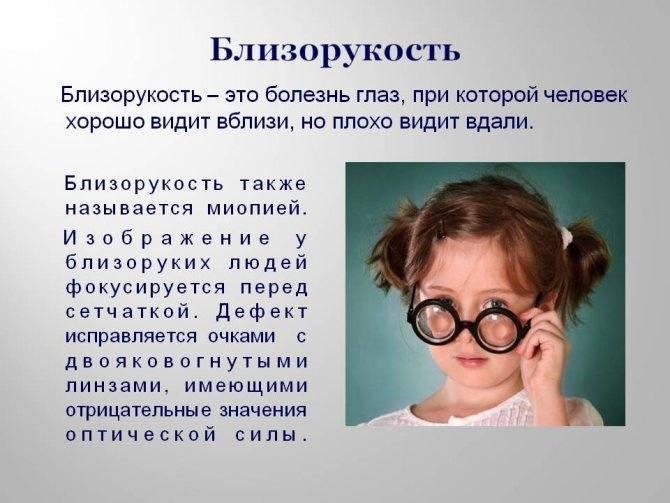 Близорукость у ребенка от 2 до 9 лет: как остановить болезнь и восстановить зрение