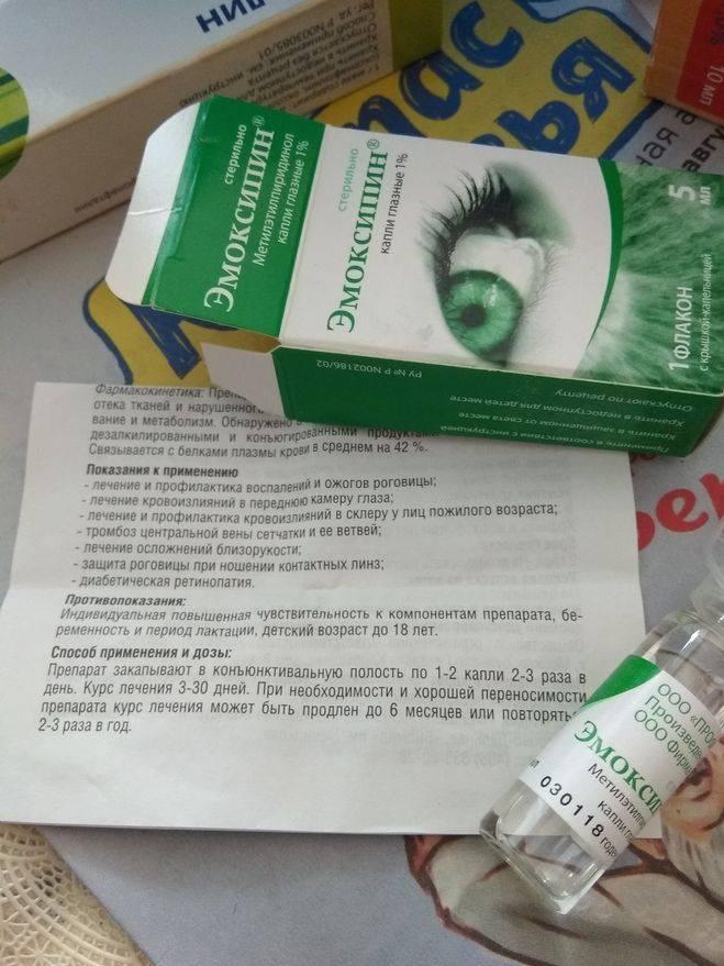Глазные капли при сахарном диабете 2 типа - какие применяют для диабетиков