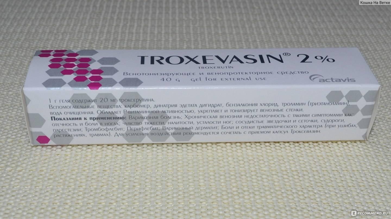 Троксевазин от мешков под глазами: отзывы, как применять