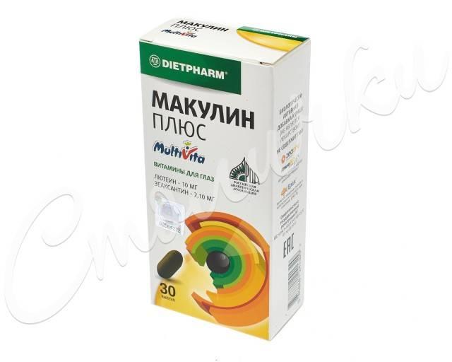 Витаминный комплекс для глаз макулин