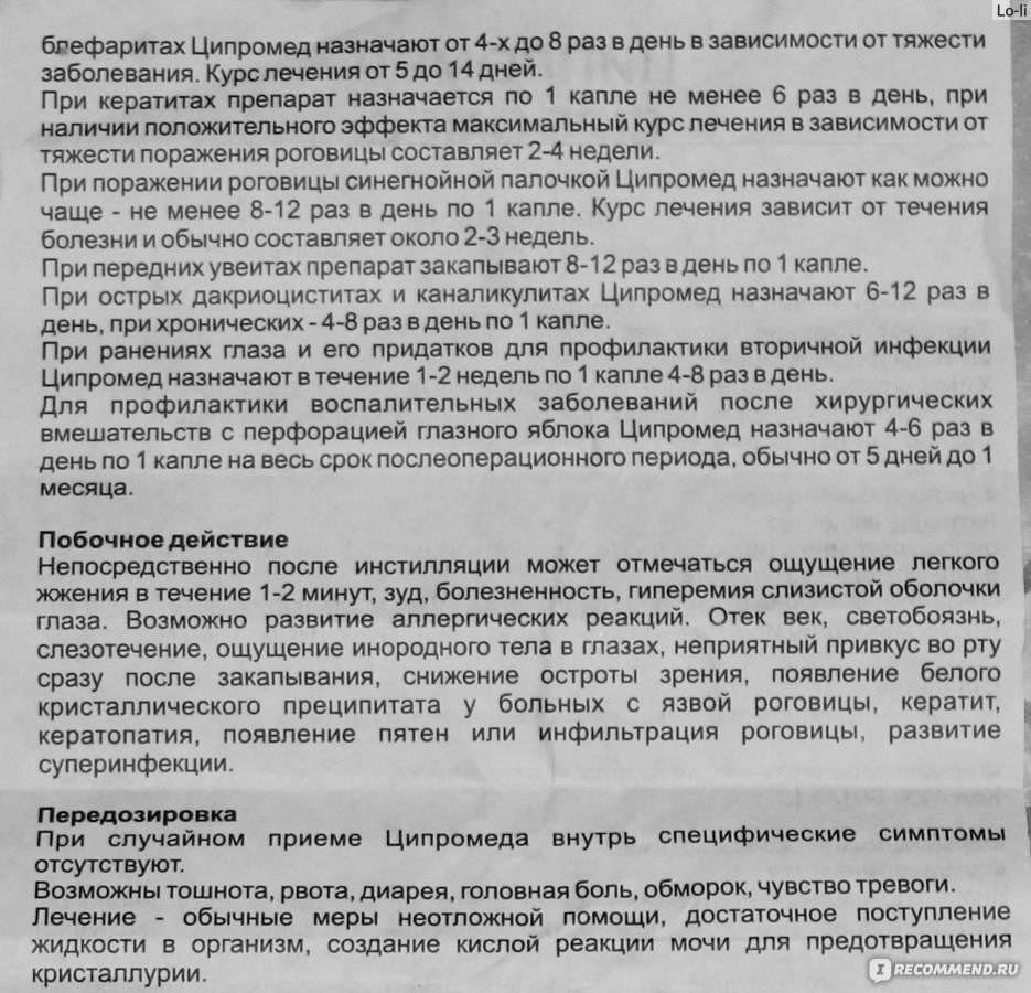 Глазные капли ципромед отзывы - медицинский справочник medana-st.ru