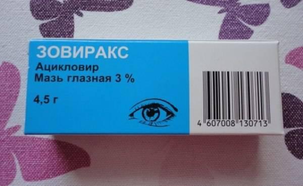 Зовиракс мазь для глаз - инструкция, цена, отзывы