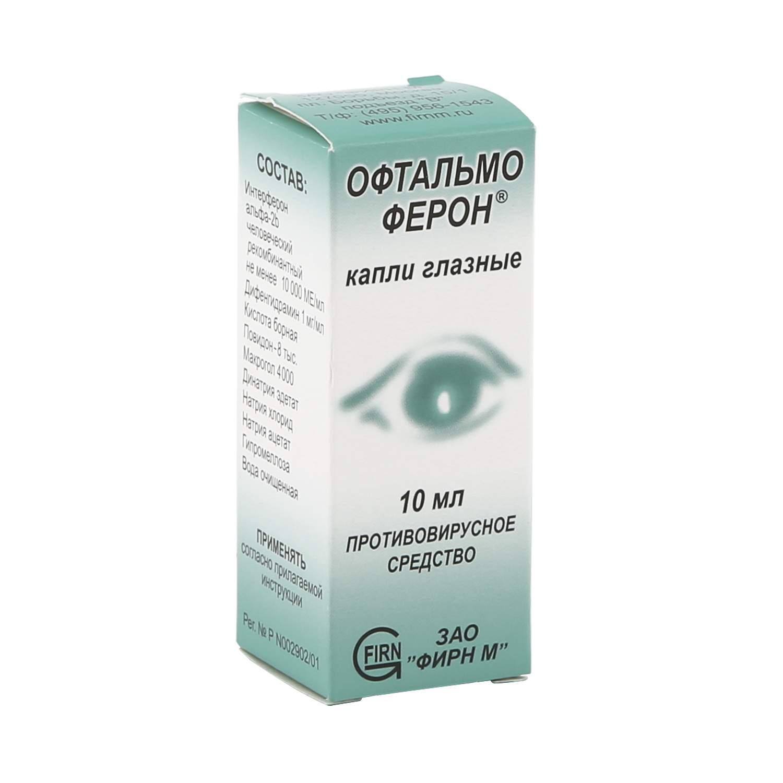 Капли для глаз с интерфероном | лечение глаз