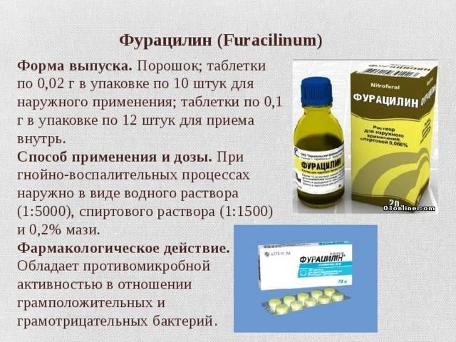 Раствор фурацилина для глаз новорожденным как сделать. как разводить фурацилин для промывания глаз - новая медицина