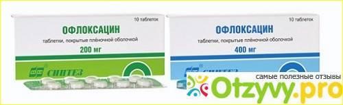 Офлоксацин или левофлоксацин что лучше - твой лор-врач