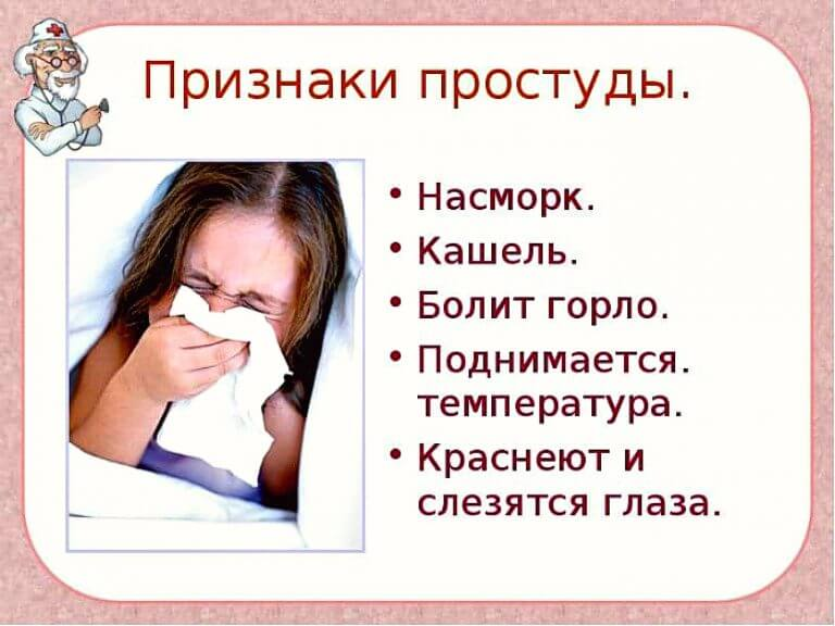 Слезятся глаза при простуде - простудные заболевания