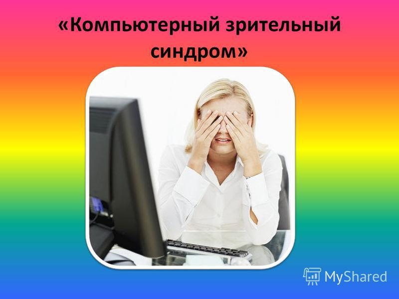 Компьютерный зрительный синдром