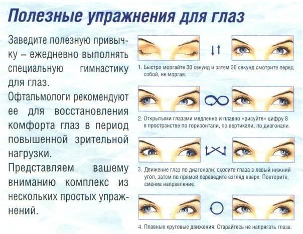Гимнастика и упражнения для глаз при глаукоме
