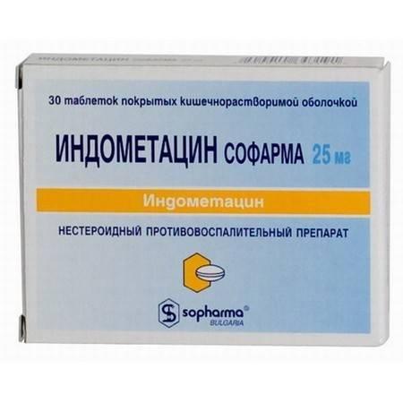 Индометацин (свечи) — аналоги