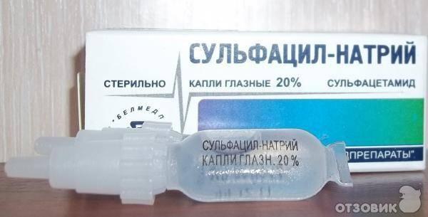 Сульфацил натрия в нос ребенку