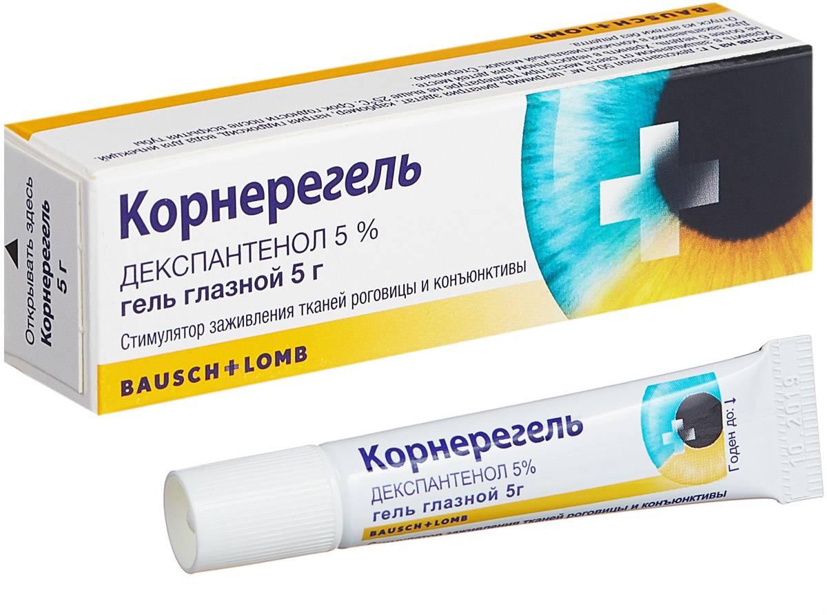 Топ-6 эффективных и дешевых аналогов корнерегеля для глаз?: обзор препаратов